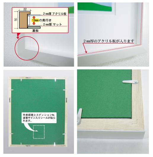 オプション(BOXフレーム四つ切)